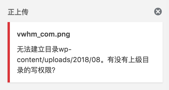 WordPress上传图片时提示没有写权限