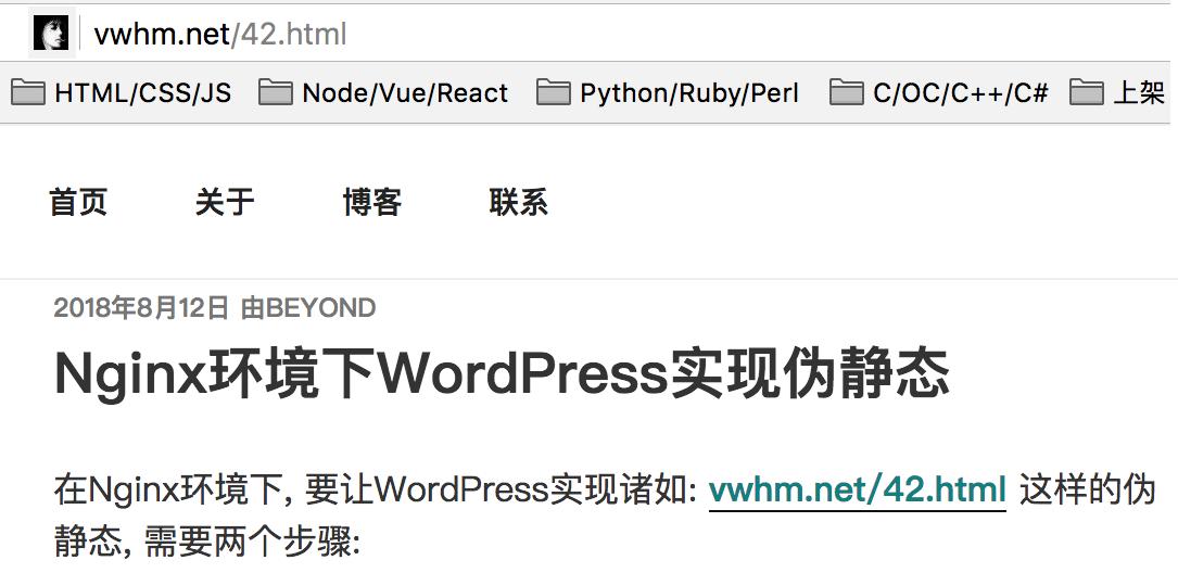 Nginx下WordPress伪静态效果
