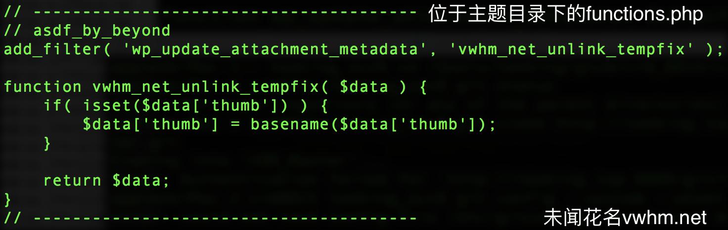 在主题目录下的functions.php文件中通过钩子修补漏洞