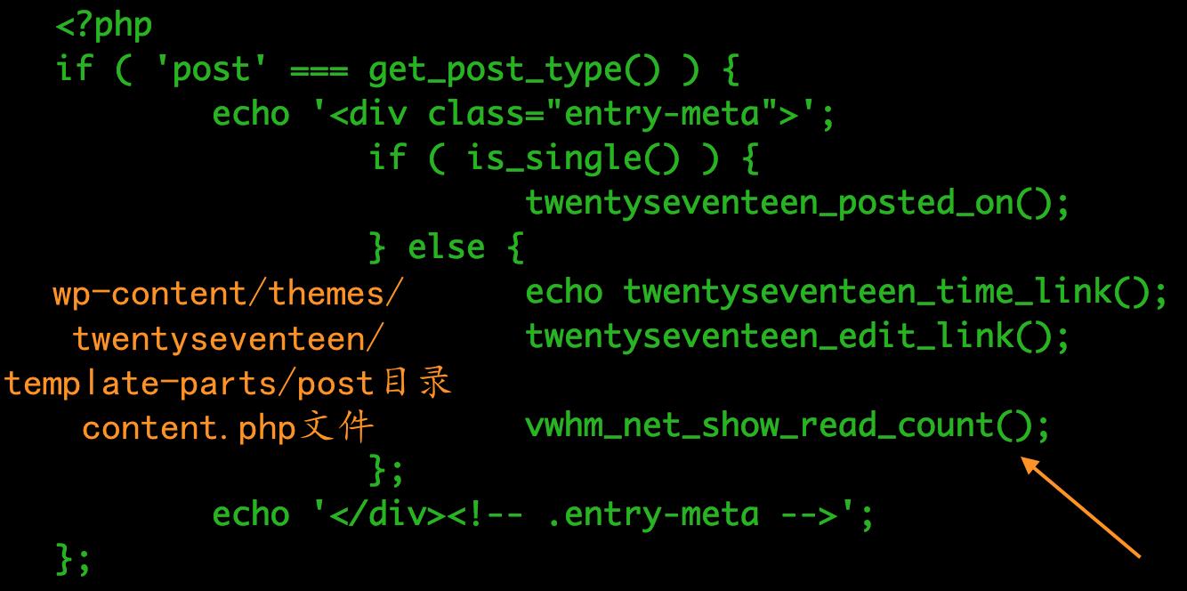 首页文章列表前端代码调用自定义函数显示浏览量
