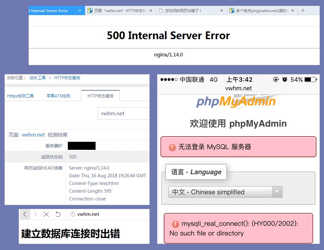 网站被DDoS攻击之后,冒出许多莫名奇妙的错误